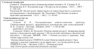 Правила оформления контрольных работ курсовых проектов научных и  Рисунок 14 Пример оформления списка литературы