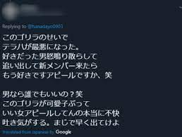 木村 花 誹謗 中傷 アカウント