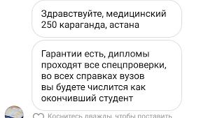 Казахстанцам в соцсетях предлагают липовые дипломы kz Казахстанцам в соцсетях предлагают липовые дипломы
