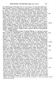Контрольная работа по теме Московское государство в xiii их в Новегороде в Великом Того ж лета майя в 16 преставися