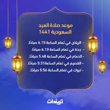 موعد صلاة العيد في جدة 1441 ومختلف مدن المملكة - تريندات