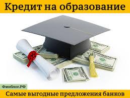 Кредит на образование ТОП лучших и выгодных банков Лучшие банки для кредита на образование