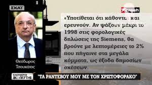Image result for ΟΜΕΡΤΑ SIEMENS
