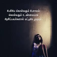 tamil love failure kavithai images hd