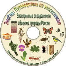 ГЕОГРАФИЯ рефераты для студентов и школьников Определители растений и животных для pc windows