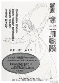 演劇富士川物語八ヶ岳やまびこホール告知 アマ俳優で職工