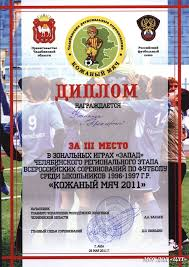 Областные соревнования по футболу МБОУ ДОД ЦДТ  Областные соревнования по футболу