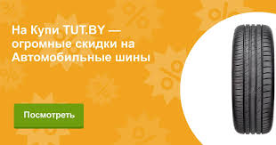 Шины с диаметром 14 купить в Минске на KUPI.TUT.BY