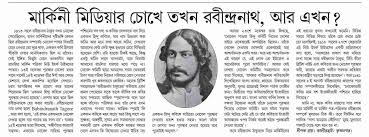 essay on rabindranath tagore in bengali ideas about rabindranath  bengali essay raksha bandhan essay in bengali language application essay writing kannada language quality essay application