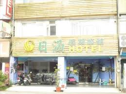 <b>Happy Holiday</b> Hotel in Taoyuan - Room Deals, Photos & Reviews