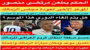 الحكم بطعن مرتضى منصور... وهذا هو الموعد الأخير لعودة المجلس - YouTube