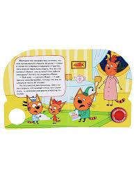 <b>Книга</b> Говорящая Три кота <b>Музыкальная</b> открытка 1 кнопка с <b>3</b> ...