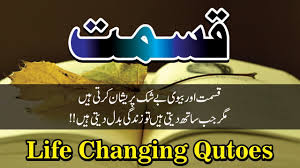Kismat Quotes In Urdu Hindi With Voice And Images Aqwal E Zareen About Kismat