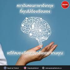 ให้คุณได้เรียนภาษาอังกฤษ... - Speak Up Thailand สถาบันสอนภาษาอังกฤษ
