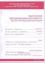 Философский Факультет НГУ Образец обложки магистерской диссертации jpg Образец титульного листа магистерской диссертации