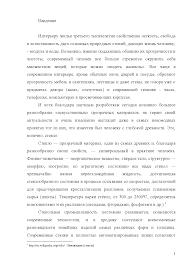 Реферат на тему Стекло docsity Банк Рефератов Это только предварительный просмотр
