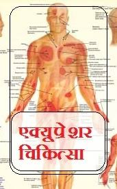Download Acupressure Book In Hindi Pdf Free Hindi Ebooks