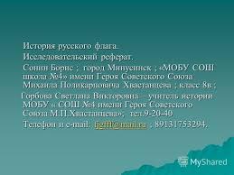 Презентация на тему История русского флага История русского  1 История русского флага