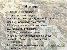 Презентация на тему Реферат по истории Тема Архитектура  3 Введение 1