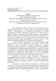 Образец отзыв официального оппонента на диссертацию образец   образец отзыв официального оппонента на диссертацию образец