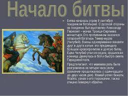 Презентация Куликовская битва класс скачать бесплатно Битва началась утром 8 сентября поединком богатырей С русской стороны на пое