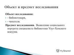 Презентация на тему Курсовая работа Библиотека это учреждение  3 Объект исследования