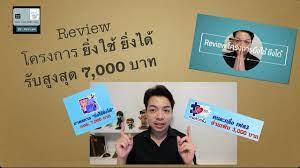 Review) ยิ่งใช้ ยิ่งได้ คืออะไร เปรียบเทียบกับ คนละครึ่ง เฟส 3 อะไรคุ้มกว่ากัน  - YouTube