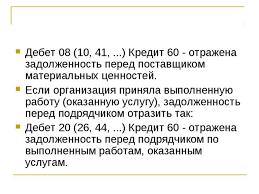 Презентация Учёт расчётов с дебиторами и кредиторами  Дебет 08 10 41 Кредит 60 отражена задолженность