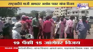 NCP Leader Ashok pawar win in Shirur - YouTube