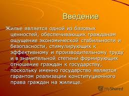 Презентация на тему КУРСОВАЯ РАБОТА КУРСОВАЯ РАБОТА по  3 3