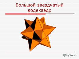 Презентация на тему Экзаменационный реферат по предмету  Додекаэдр