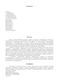 Отчет по технологической практике на Мариупольском  Это только предварительный просмотр