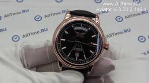 Обзор. Швейцарские наручные <b>часы Aviator V</b>.3.20.2.146.4 ...