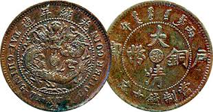 Coin Value: <b>China</b> (Empire) Tai Ching Ti Kuo <b>Copper Coin</b> (10 and ...