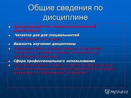 Презентация на тему Бухгалтерский учет внешнеэкономической  2 2 Общие сведения по дисциплине Бухгалтерский учет внешнеэкономической деятельности Бухгалтерский