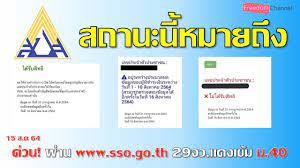 ตรวจสอบสิทธิประกันสังคมมาตรา40 ที่ www.sso.go.th ขึ้นสถานะข้อความไหนถึงได้  5,000 บาทชัวร์ | ข่าวสารล่าสุดเกี่ยวกับ ภาพพจ - Sàn Ô Tô Việt Nam