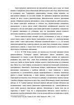 Уголовный процесс Реферат Право id  Реферат Уголовный процесс 11