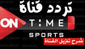 ''الآن'' تردد اون سبورت 2021 on time sport    استقبل قناة تايم سبورت  الناقلة مباريات الدوري المصري - كورة في العارضة