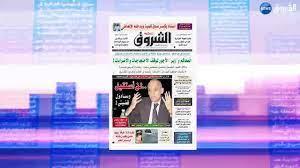 تطالعون اليوم في جريدة الشروق اليومي - YouTube