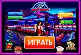 Казино Вулкан: игровые автоматы