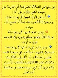الصلاة النارية... - الصلاة التفريجية أو النارية على النبي ﷺ