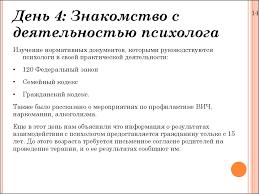 Отчет по учебно ознакомительной практике в МБУ Центр Радуга   День 4 Знакомство с деятельностью психолога