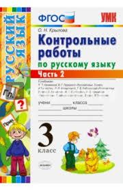 Книга Русский язык класс Контрольные работы Часть ФГОС  3 класс Контрольные работы Часть 2