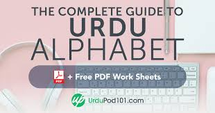 Learn The Urdu Alphabet With The Free Ebook Urdupod101