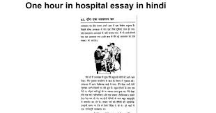 one hour in hospital essay in hindi google docs
