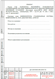 Задание на дипломный проект Образец заполнения реферата дипломного проекта