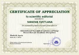Сертификат справка благодарность НОО Профессиональная наука Благодарность научному руководителю за подготовку участников конференции как проводимой на территории РФ так и за рубежом предоставляется по просьбе