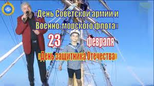 Поздравление с 23 февраля! Песня «МОРЯК В РАЗВАЛОЧКУ» (живой звук) - Игорь  Артамонов Засл. арт. УССР - YouTube
