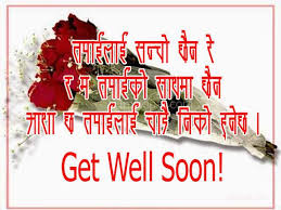 Get Well Soon Quotes Enchanting Get Well Soon SMS In Nepali Quotes Messages