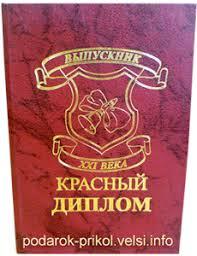 Выпускник xxi века красный диплом Дипломы Сувениры для школы  Выпускник xxi века красный диплом